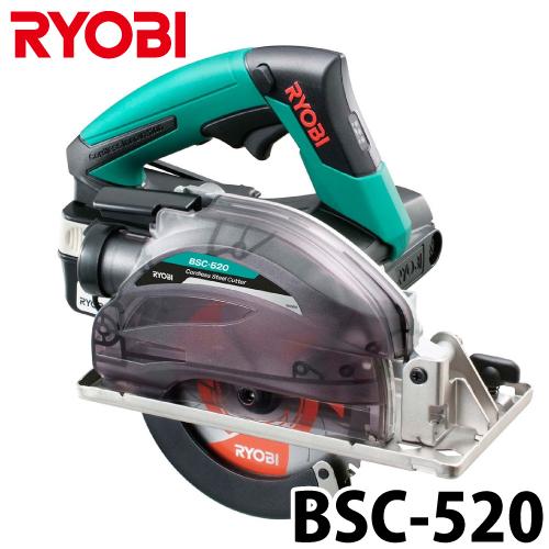 リョービ/RYOBI 充電式 防じんスチールカッタ BSC-520 高速切断 ソフトスタート機構 リチウムイオン 14.4V 最大切込深さ52mm