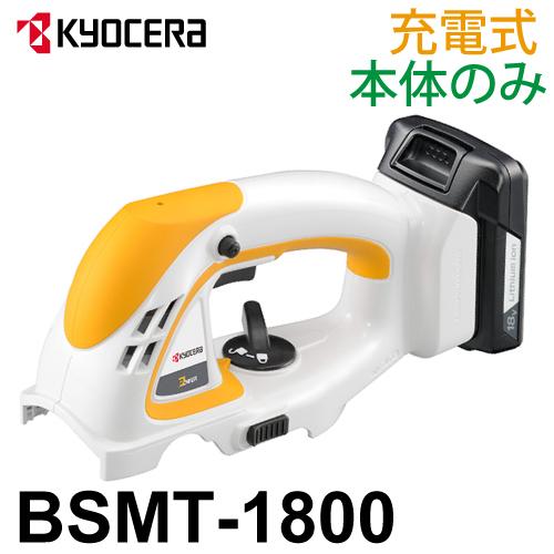 リョービ 充電式本体ユニット BSMT-1800 スーパーマルチツール 18V リチウムイオン1500mAh