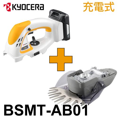 リョービ 充電式 芝生バリカンセット BSMT-AB01 スーパーマルチツール BSMT-1800/AB01
