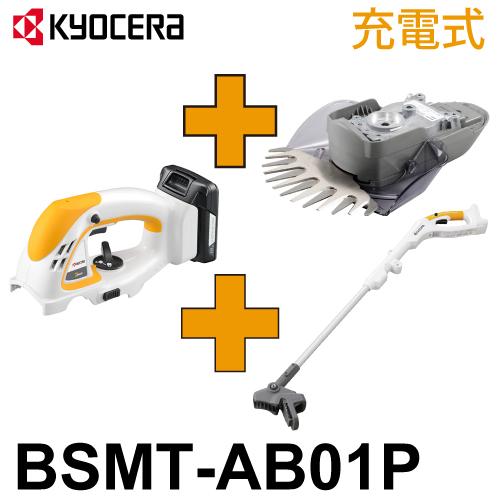 リョービ 充電式 ポール芝生バリカン BSMT-AB01P スーパーマルチツール BSMT-1800/AB01/6078287