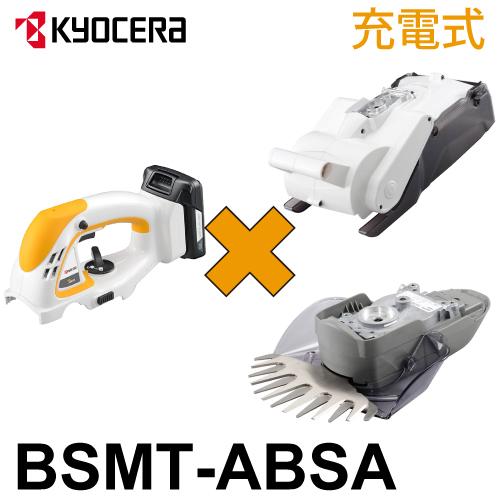 リョービ 充電式 芝生メンテナンス3点セット BSMT-ABSA スーパーマルチツール BSMT-1800/AB01/SA01