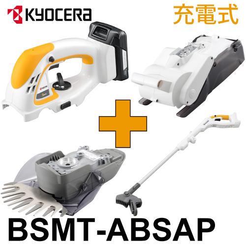リョービ 充電式 DX芝生メンテナンス4点セット BSMT-ABSAP スーパーマルチツール BSMT-1800/AB01/SA01/6078287