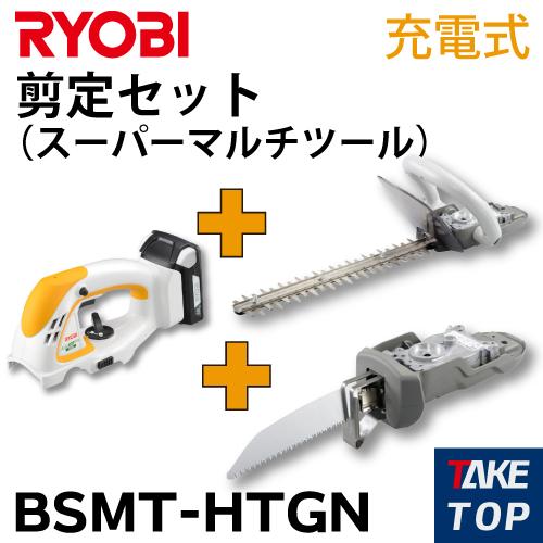 リョービ 充電式 剪定セット(ヘッジトリマ+のこぎり) BSMT-HTGN スーパーマルチツール BSMT-1800/HT01/GN01