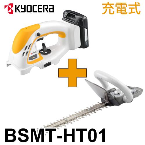 リョービ 充電式 ヘッジトリマセット BSMT-HT01 スーパーマルチツール BSMT-1800/HT01