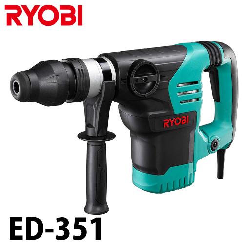 リョービ/RYOBI ハンマドリル ED-351 SDS-maxビット用 コンクリート35mm