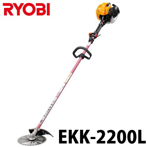 リョービ/RYOBI エンジン刈払機 EKK-2200L ループハンドル チップソーφ230mm トリガーレバー 排気量21.2mlクラス
