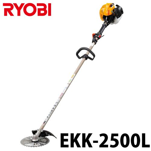 リョービ/RYOBI エンジン刈払機 EKK-2500L ループハンドル チップソーφ230mm トリガーレバー 排気量23.6mlクラス