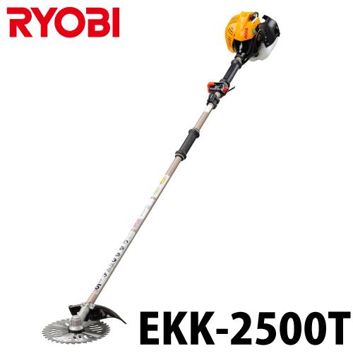 リョービ/RYOBI エンジン刈払機 EKK-2500T ツーグリップハンドル チップソーφ230mm トリガーレバー 排気量23.6mlクラス