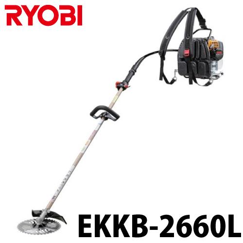 リョービ/RYOBI エンジン刈払機(背負い式) EKKB-2660L ループハンドル チップソーφ255mm トリガーレバー 排気量25.4mlクラス