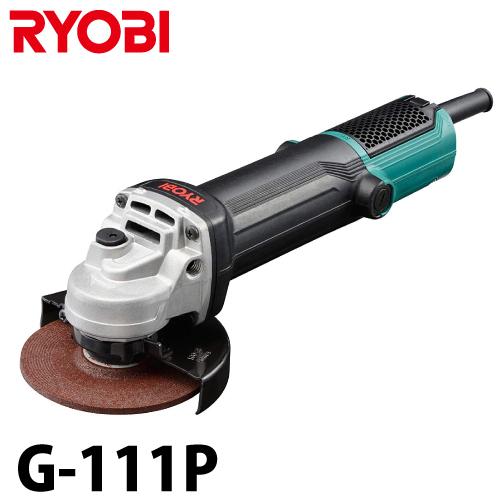 リョービ/RYOBI ディスクグラインダ G-111P 極細握り:φ52 砥石径:100mm 最大出力:980W