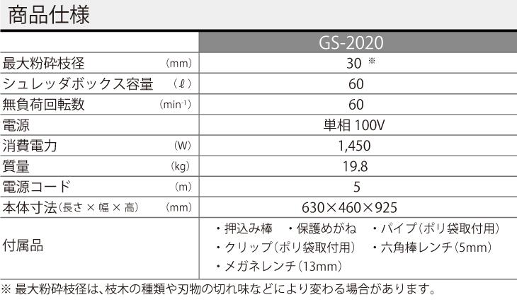 【リョービ RYOBI ガーデンシュレッダ 電気式粉砕機 粉砕機】 【決算処分価格】 GS-2010+ (リョービ) ガーデンシュレッダ お庭の木の剪定後に出る枝の処理に! ブレードセット (GS-2010用) 05P03Dec16 RYOBI 【送料無料】
