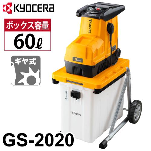 リョービ/RYOBI ガーデンシュレッダ(粉砕機) ガーデンシュレッダ(粉砕機) ガーデンシュレッダ(粉砕機) GS-2020 最大粉砕枝径:φ30mm d34