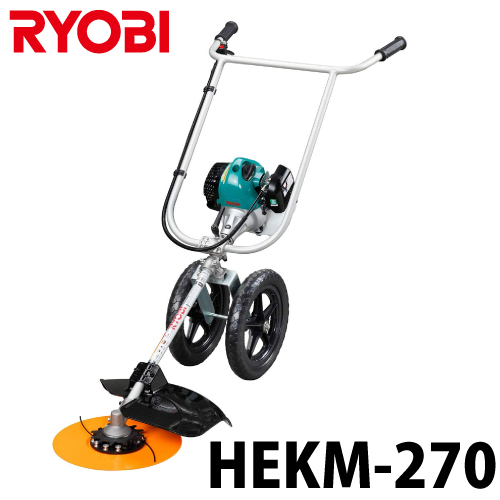 リョービ/RYOBI 手押し式エンジン草刈機 HEKM-270 排気量:25.6ml あんぜんロータ:Φ350mm ナイロンコード式