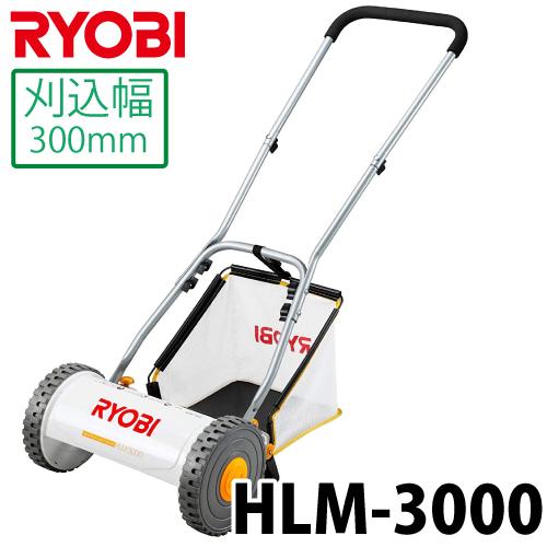 リョービ/RYOBI 手動式芝刈機 HLM-3000 刈込幅300mm リール5枚刃 質量6.5kg