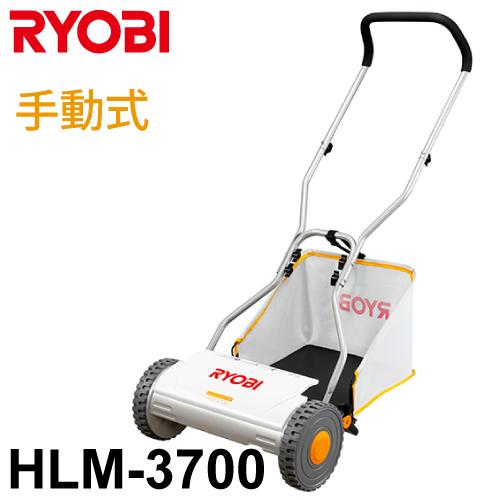リョービ/RYOBI 手動式 芝刈機 HLM-3700 刈込幅370mm リール式5枚刃 刈込高さ4段階調整 家庭用