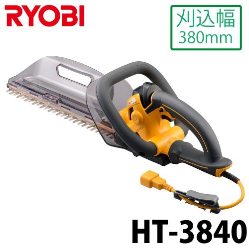 リョービ/RYOBI ヘッジトリマ プロ仕様 HT-3840 刈込幅380mm 超高級刃(ワンランク上の切れ味)