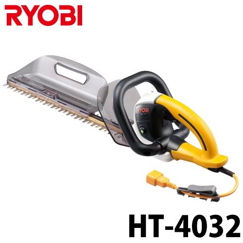 リョービ/RYOBI ヘッジトリマ 電気式 両刃駆動 全刃3面研磨刃 高級刃 刈込幅400mm HT-4032 超低振動