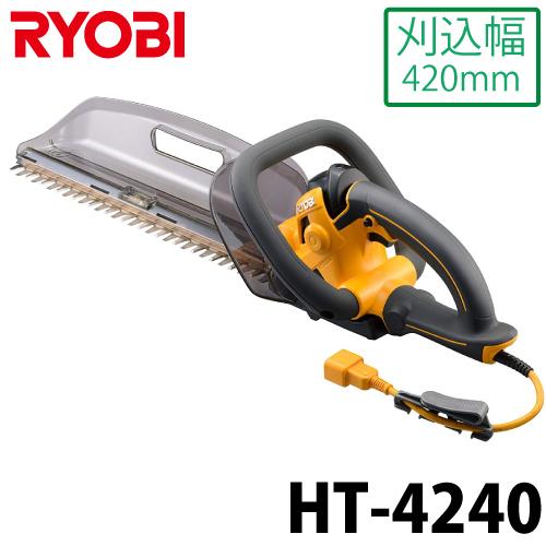 リョービ/RYOBI ヘッジトリマ プロ仕様 HT-4240 刈込幅420mm 超高級刃(ワンランク上の切れ味)
