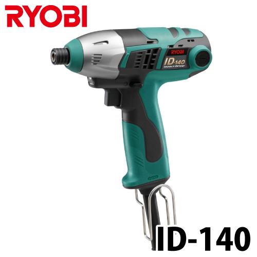 リョービ/RYOBI インパクトドライバ ID-140 最軽量 3灯式LEDライト付 真芯打撃 最大締付トルク140N・m