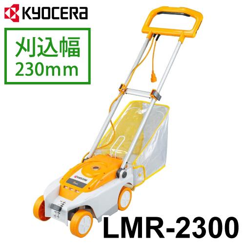 リョービ/RYOBI 芝刈機 ロータリー式 刈込幅230mm 電気ブレーキ LMR-2300 折りたたみ収納可