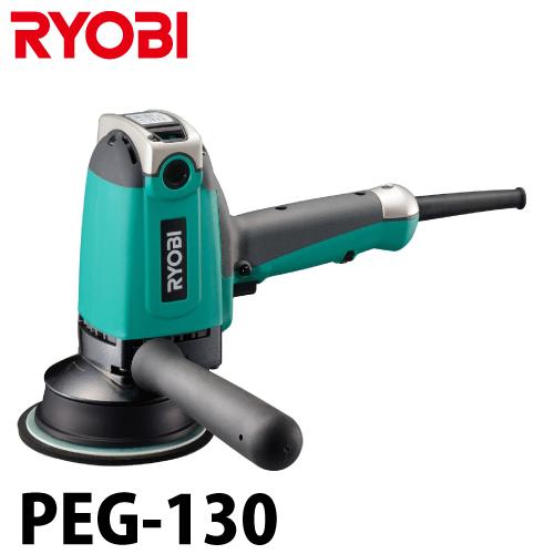 リョービ/RYOBI 電子ポリッシャー PEG-130 パッド径:125mm
