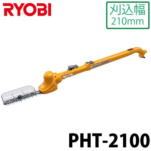 リョービ/RYOBI ポールヘッジトリマ 3面研磨刃 スタンダード刃 ニッケルクロムコーティング 刈込幅210mm PHT-2100 軽量 低振動
