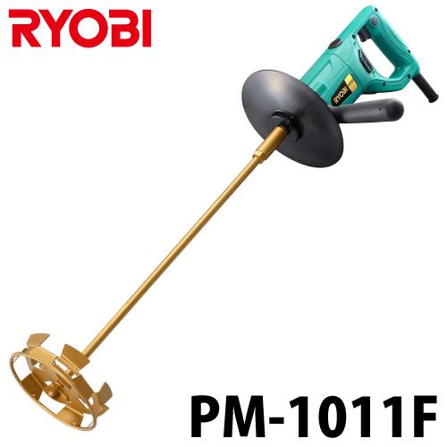 リョービ/RYOBI パワーミキサー(かくはん機) PM-1011F リング式ダブルスクリュー径150mm(ステンレス、フッ素コート)