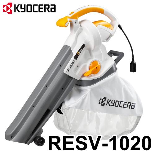 リョービ/RYOBI ブロワバキューム RESV-1020 風量・風速2段階切替 1台2役(ブロワ・集塵)