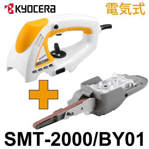 リョービ 電気式 電動やすりセット SMT-BY01 スーパーマルチツール SMT-2000/BY01
