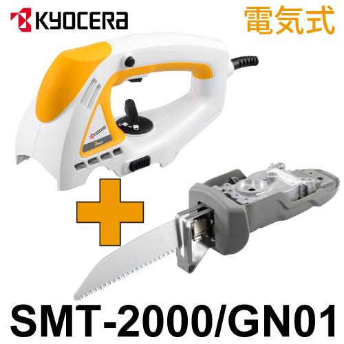 リョービ 電気式 電動のこぎりセット SMT-GN01 スーパーマルチツール SMT-2000/GN01