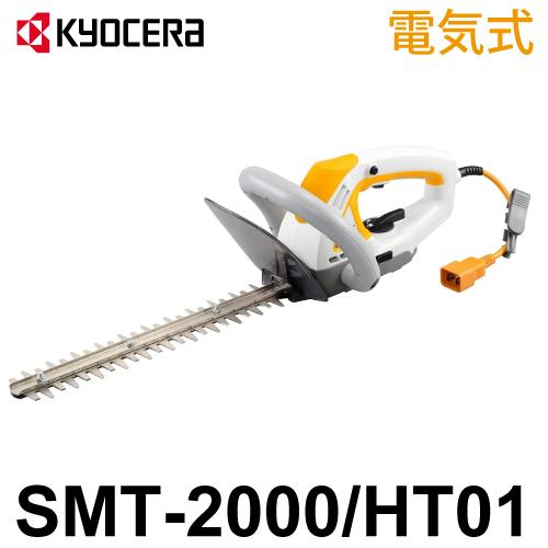 リョービ 電気式 ヘッジトリマセット SMT-HT01 スーパーマルチツール SMT-2000/HT01