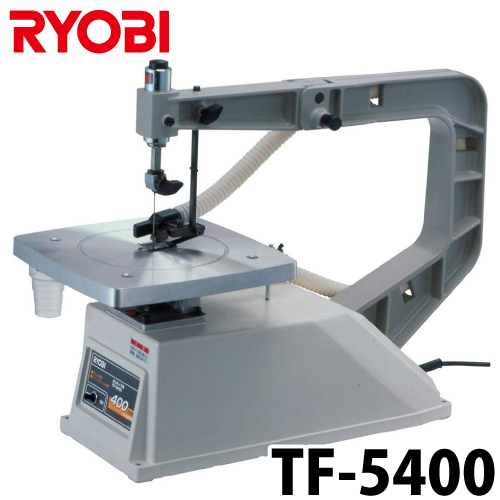 リョービ/RYOBI 卓上 糸ノコ盤 TF-5400 ダブル集じん クイックアーム機構 フトコロ寸法400mm