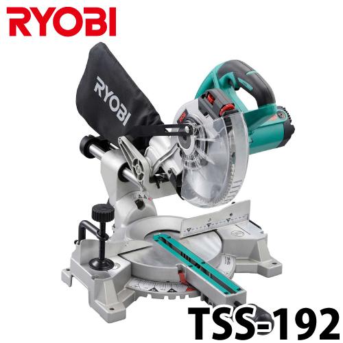 リョービ/RYOBI 卓上スライド丸ノコ TSS-192 ノコ刃外形:190mm