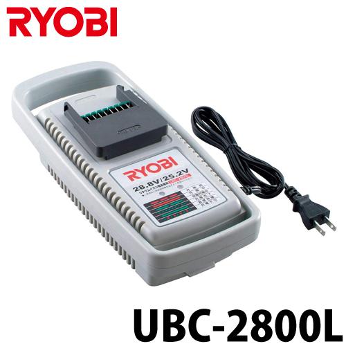 リョービ/RYOBI 充電器 UBC-2800L 6406081