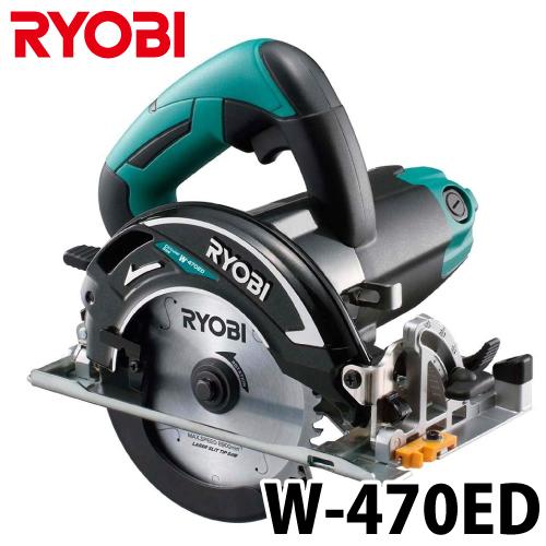 リョービ/RYOBI 電子内装 丸ノコ W-470ED 深切りタイプ キワ切り コンパクト 最大切込深さ47mm