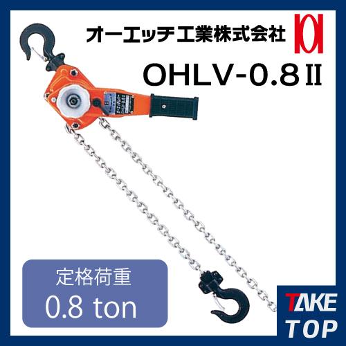 オーエッチ工業/OH オーエッチレバーNEO レバーホイスト 0.8ton 荷締機 OHLV-0.8