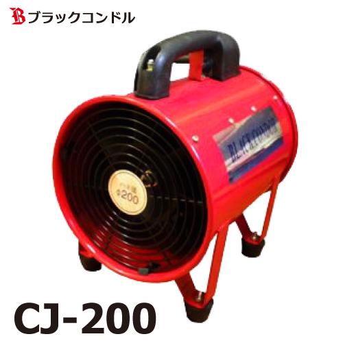 ブラックコンドル 送風機 200Φ CJ-200 100V ポータブルファン 適合ダクト:CD-230(別売)