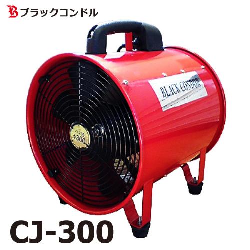 ブラックコンドル 送風機 300Φ CJ-300 100V ポータブルファン 適合ダクト:CD-320