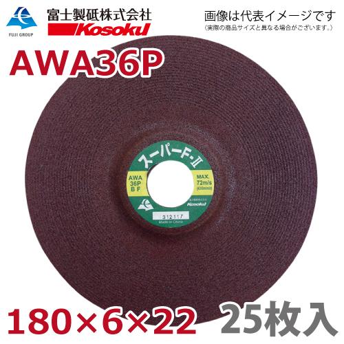 富士製砥 オフセット砥石 スーパーF2 180×6×22 AWA36P BF 25枚入 鉄用