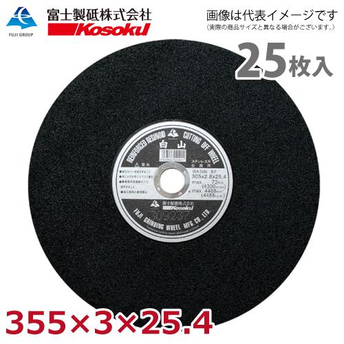 富士製砥 切断砥石 白山 355×3×25.4 WA36N BF 25枚 硬度:軟らかめ HA355