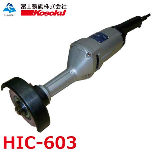 富士製砥 Kosoku 高周波 ストレートグラインダ 砥石径125mm HIC-603 高速電機