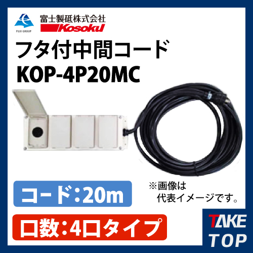 富士製砥 Kosoku 高周波発生機用 中間コード フタ付 粉塵対策 4口 20m KOP-4P20MC 高速電機