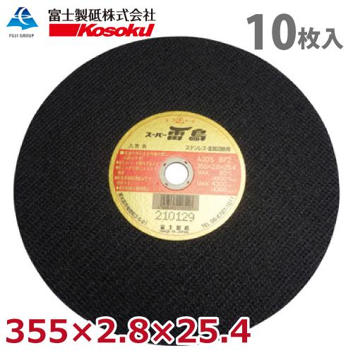 富士製砥 切断砥石 スーパー雷鳥 355×2.8×25.4 A30P BF2 (10枚入) 金属用
