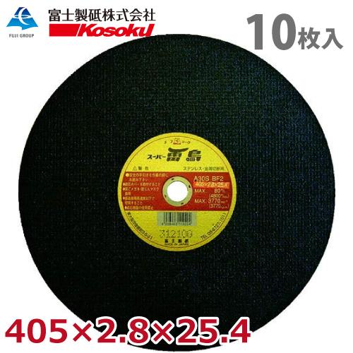 富士製砥 切断砥石 スーパー雷鳥 405×2.8×25.4 A30P BF2 (10枚入) 金属用