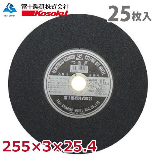 富士製砥 切断砥石 つるぎ 255×3×25.4 A46R BF 25枚入 硬度:標準 TU255