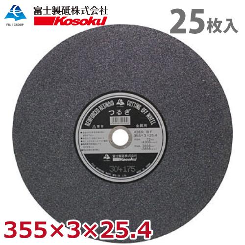 富士製砥 切断砥石 つるぎ 355×3×25.4 A36R BF 25枚入 硬度:標準 TU355