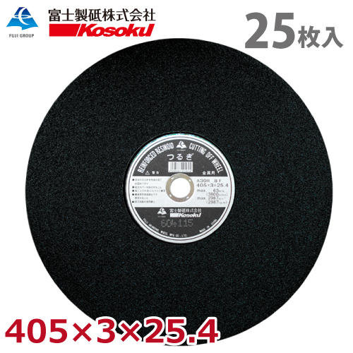 富士製砥 切断砥石 つるぎ 405×3×25.4 A30R BF 25枚入 硬度:標準 TU405