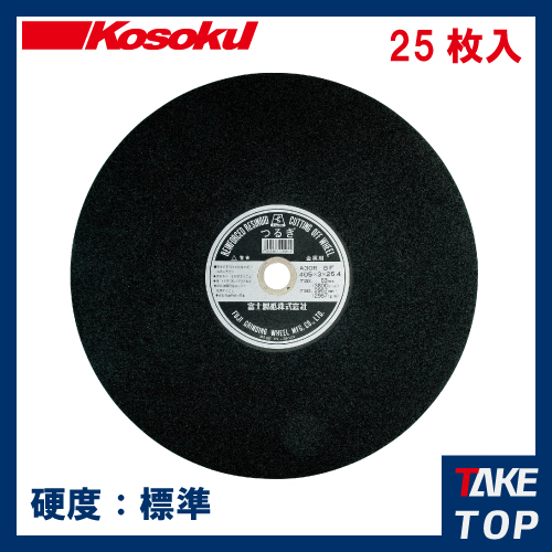 富士製砥 切断砥石 つるぎ 405×3×25.4 A30R BF 【25枚入】 硬度:標準 TU405