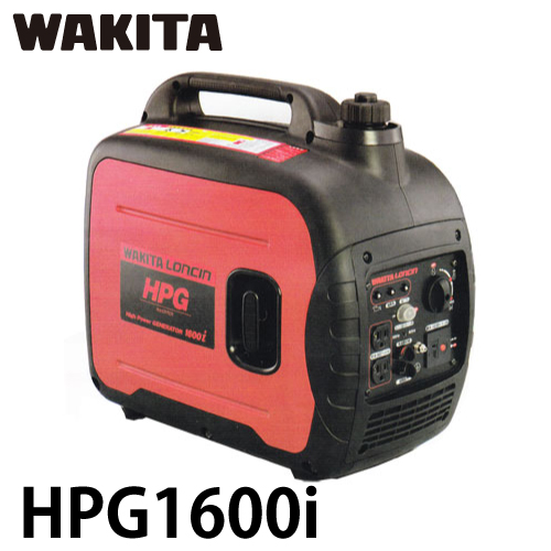 ワキタ インバーター発電機 省エネ設計 コンパクトサイズで使いやすい HPG1600i