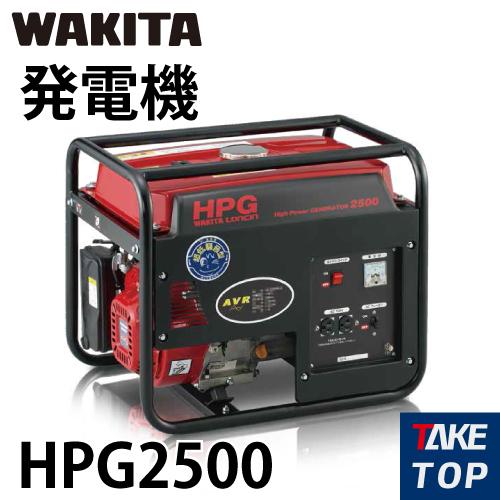 ワキタ 発電機 HPG2500 最大出力:2.2/2.5KVA